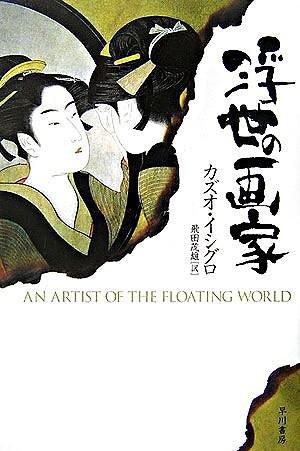 カズオ・イシグロ『浮世の画家』表紙(ハヤカワepi文庫)