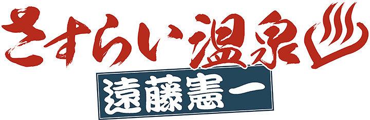 『さすらい温泉 遠藤憲一』ロゴ ©「さすらい温泉 遠藤憲一」製作委員会