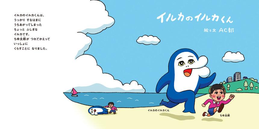 AC部『イルカのイルカくん』より