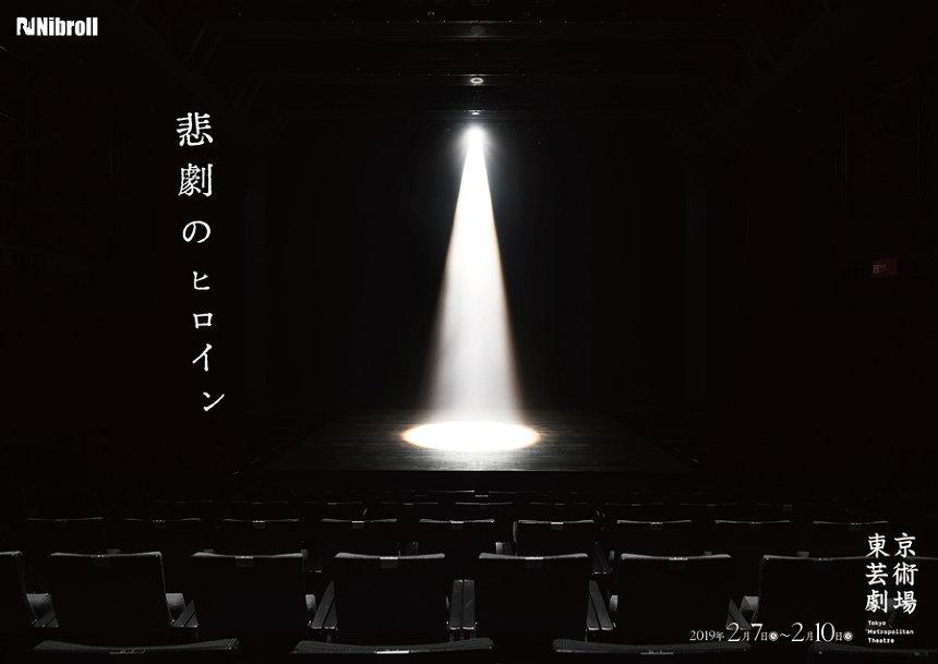 5人の女優の「悲劇」が織り成す舞台 Nibroll『悲劇のヒロイン』2月上演