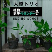大橋トリオ『植物男子ベランダー SEASON2 ENDING SONGS』