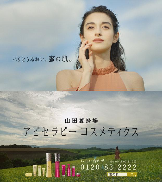 山田養蜂場「アピセラピーコスメティクス」ビジュアル
