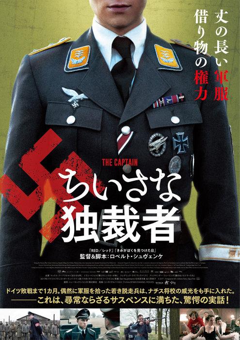 『ちいさな独裁者』ポスタービジュアル ©2017 - Filmgalerie 451, Alfama Films, Opus Film