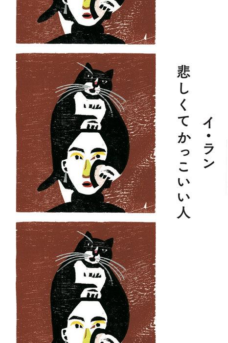 イ・ラン『悲しくてかっこいい人』表紙