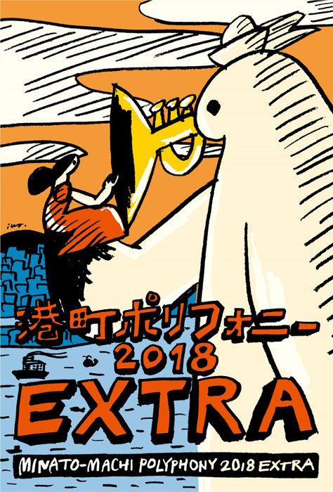 『港町ポリフォニー2018 EXTRA』ビジュアル