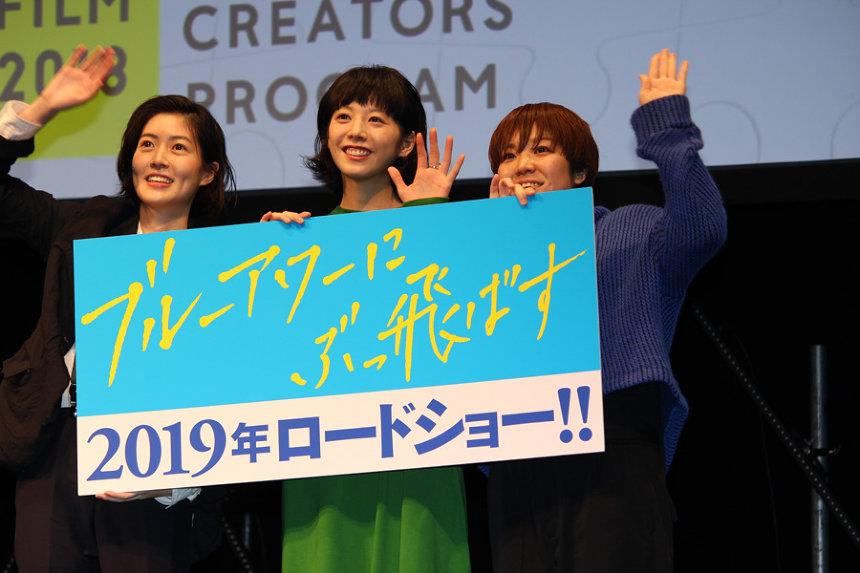 『TSUTAYA CREATORS' PROGRAM FILM 2018』の模様 ©2019『ブルーアワーにぶっ飛ばす』製作委員会