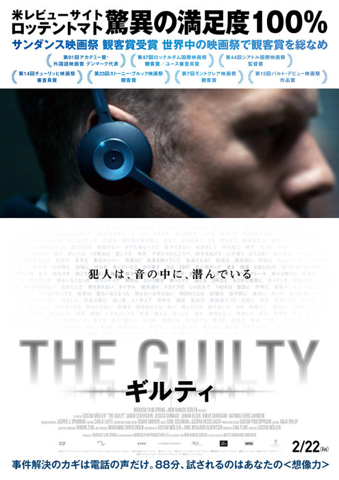 『THE GUILTY/ギルティ』ポスタービジュアル ©2018 NORDISK FILM PRODUCTION A/S