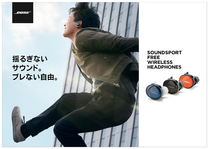 BOSEワイヤレスヘッドホン「SOUNDSPORT FREE WIRELESS HEADPHONES」キービジュアル