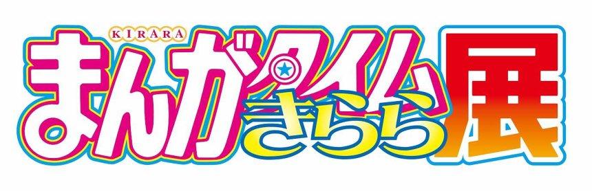 『まんがタイムきらら展』ロゴ