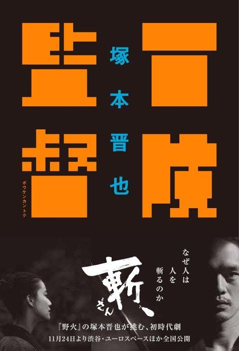 塚本晋也『冒険監督』表紙