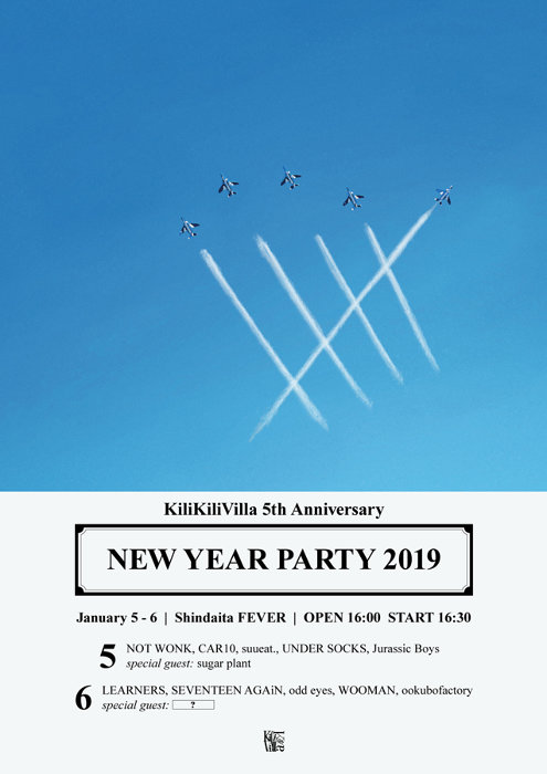 『KiliKiliVilla 5th Anniversary NEW YEAR PARTY at 新代田FEVER LIVEHOUSE FEVER 10th Anniversary』チラシビジュアル