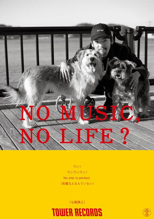 「NO MUSIC, NO LIFE!」ポスター(七尾旅人)