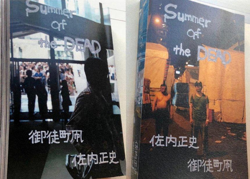 佐内正史 御徒町凧 ゾンビ対策 主題の写真詩集 summer of the dead