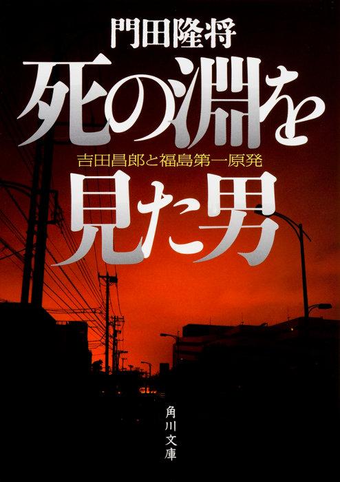 門田隆将『死の淵を見た男 吉田昌郎と福島第一原発』表紙