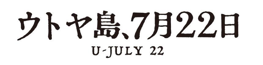 『ウトヤ島、7月22日』ロゴ