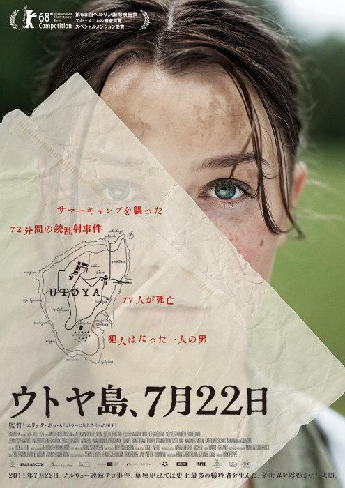 『ウトヤ島、7月22日』ポスタービジュアル