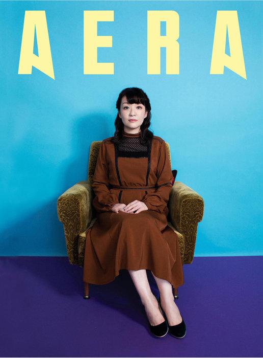 『AERA 2018年12月3日増大号』表紙(仮)