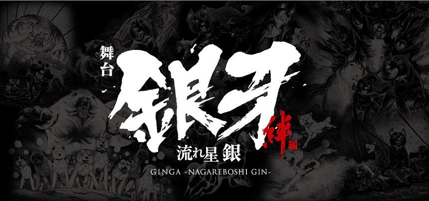 『舞台「銀牙 -流れ星 銀-」~絆編~』ロゴ ©高橋よしひろ/集英社・舞台「銀牙 -流れ星 銀-」