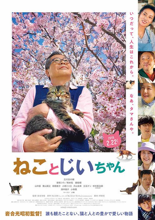 『ねことじいちゃん』本ポスタービジュアル ©2018「ねことじいちゃん」製作委員会