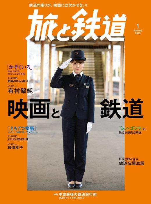 『旅と鉄道 2019年1月号 映画と鉄道』表紙 ©2018「かぞくいろ」製作委員会
