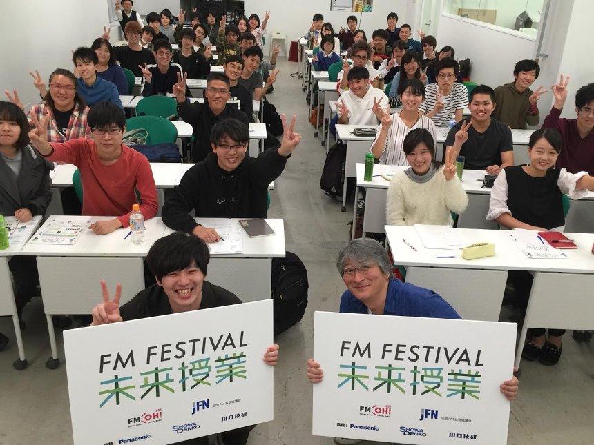 『FM FESTIVAL 未来授業 2018』より