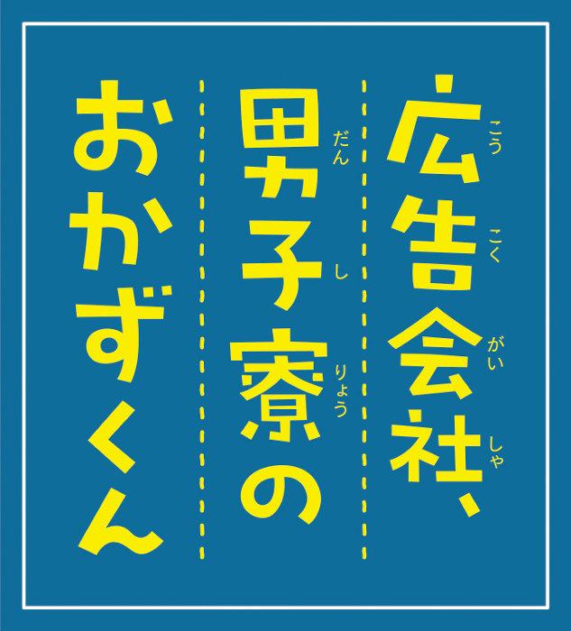 『広告会社、男子寮のおかずくん』ロゴ ©オトクニ/libre2018 ©「広告会社、男子寮のおかずくん」製作委員会