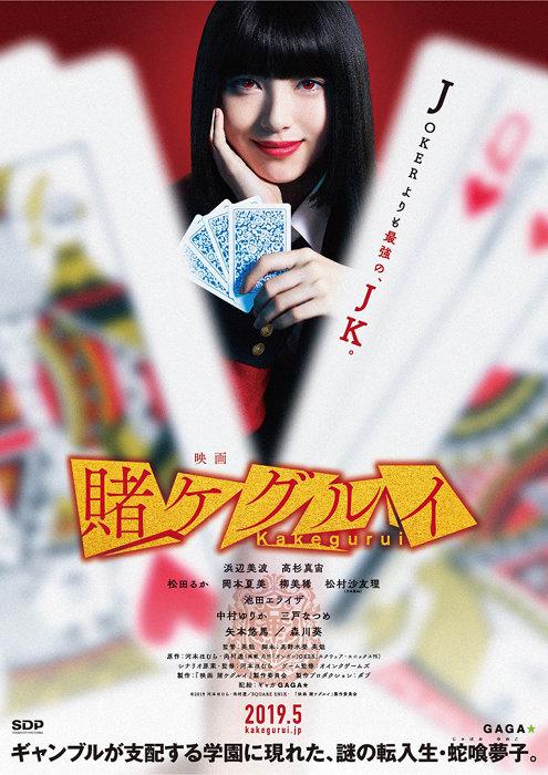 『映画 賭ケグルイ』ティザービジュアル ©2019 河本ほむら・尚村透/SQUARE ENIX・「映画 賭ケグルイ」製作委員会