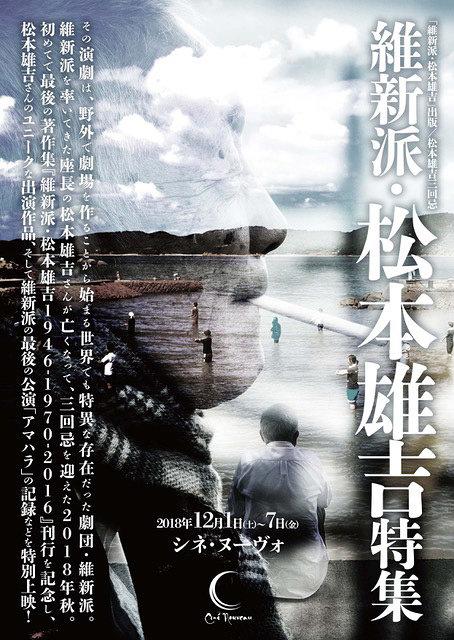 『維新派・松本雄吉特集』チラシビジュアル