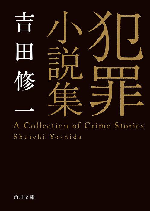 吉田修一『犯罪小説集』(KADOKAWA)表紙