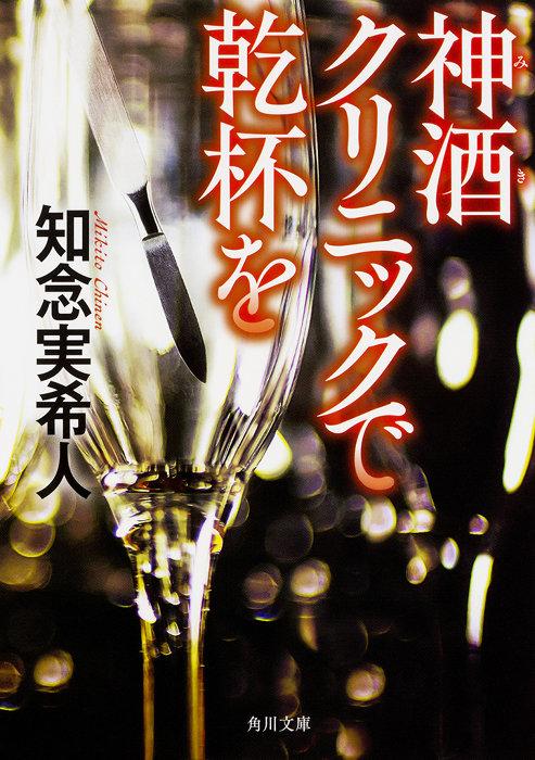 知念実希人『神酒クリニックで乾杯を』表紙 ©知念実希人/KADOKAWA