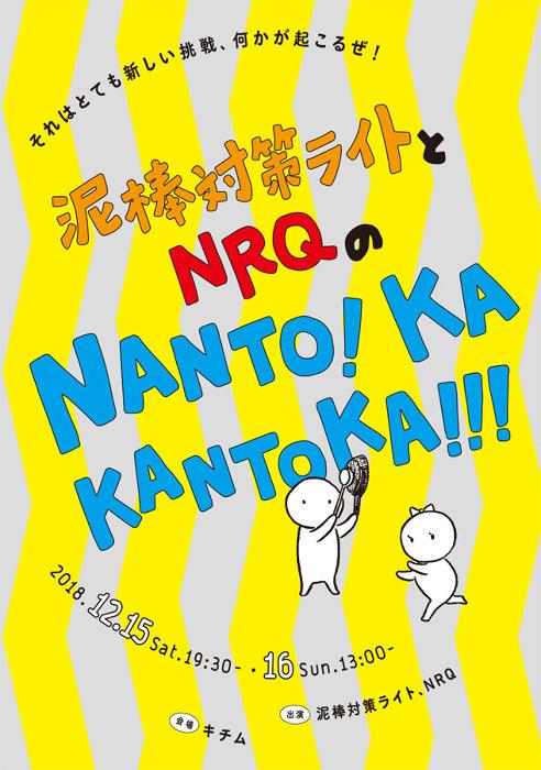 泥棒対策ライト×NRQの舞台『NANTO! KAKANTOKA!!!』12月にキチムで上演