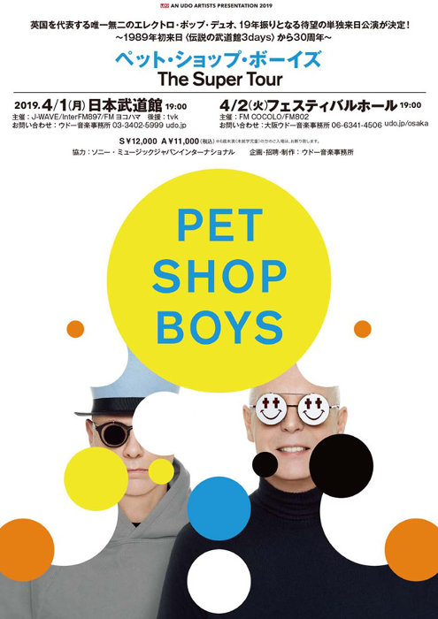 PET SHOP BOYS『The Super Tour』ビジュアル