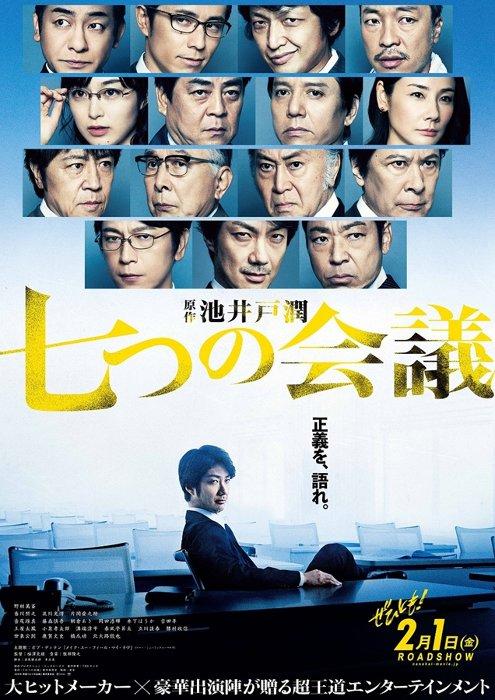 『七つの会議』ビジュアル ©2019映画「七つの会議」製作委員会