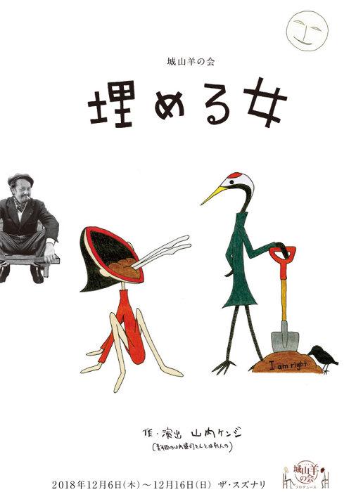 山内ケンジ率いる城山羊の会の新作舞台『埋める女』12月に下北沢で上演