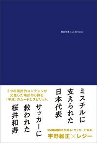 『日本代表とMr.Children』