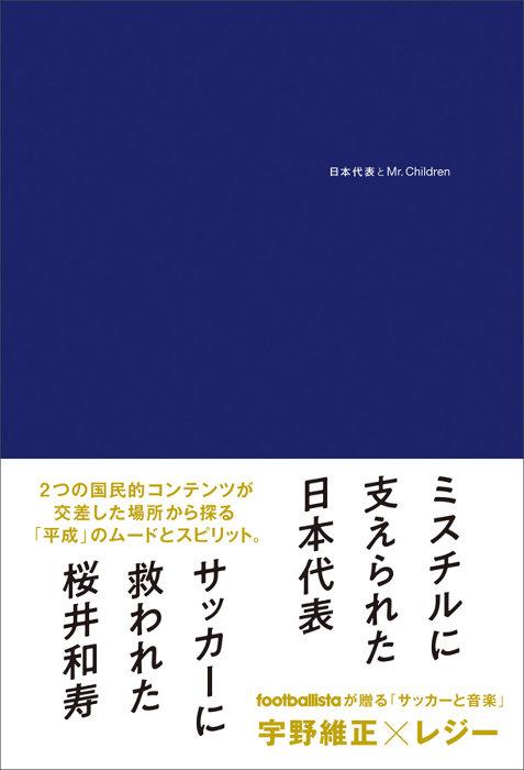 『日本代表とMr.Children』表紙