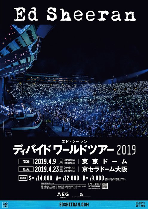 『Ed Sheeran DIVIDE WORLD TOUR 2019』ビジュアル