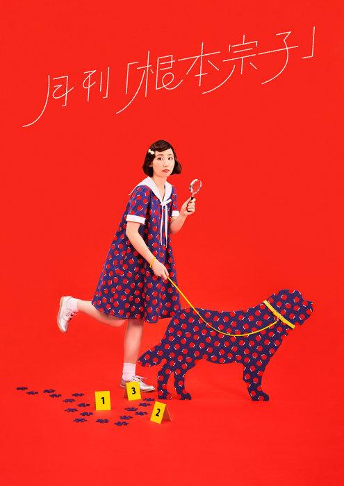 月刊「根本宗子」第16号『愛犬ポリーの死、そして家族の話』ビジュアル