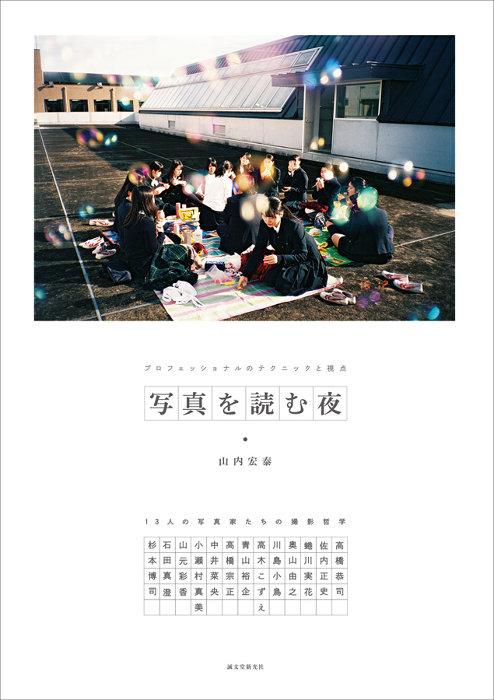 『写真を読む夜 13人の写真家たちの撮影哲学』表紙