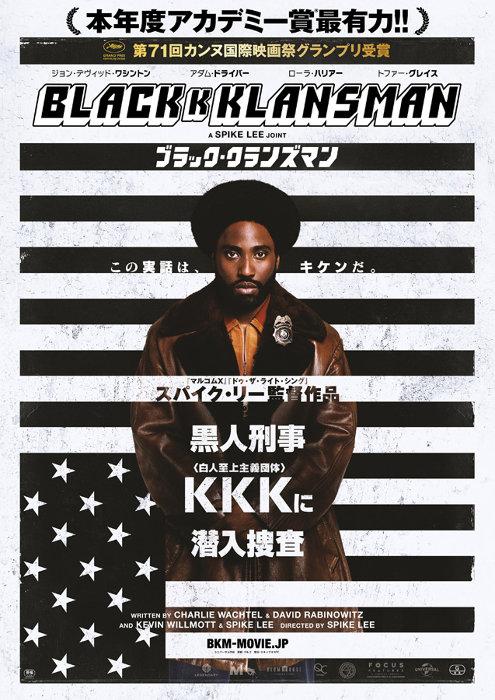 『ブラック・クランズマン』ティザービジュアル ©2018 FOCUS FEATURES LLC, ALL RIGHTS RESERVED.