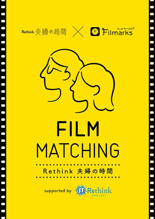 「FILM MATCHING」ビジュアル