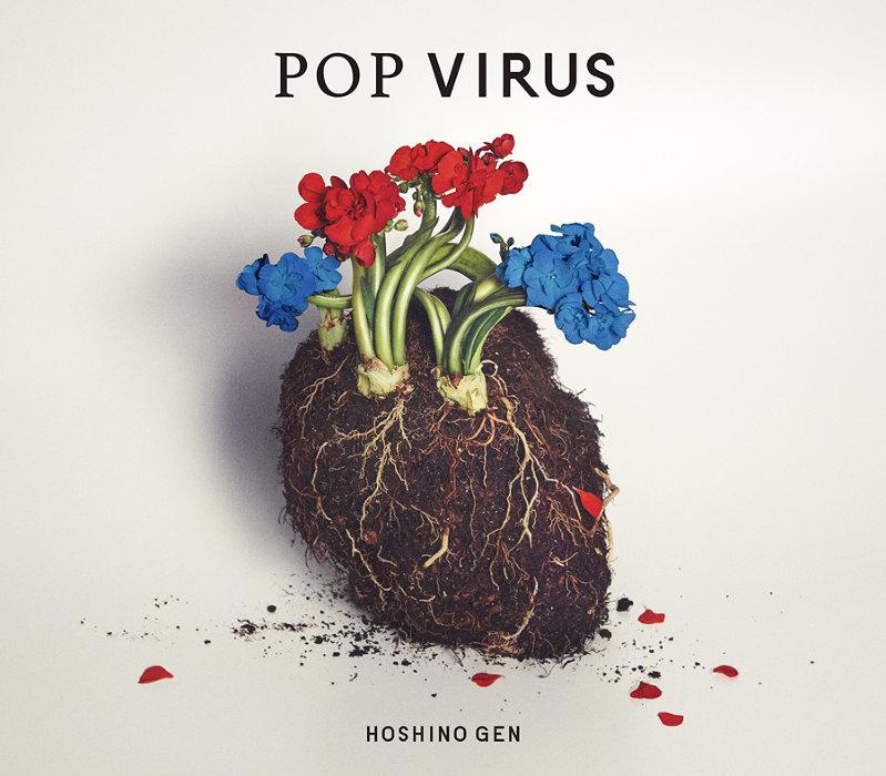 星野源『POP VIRUS』初回限定盤ジャケット