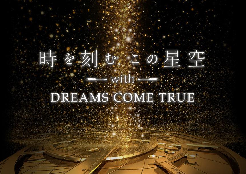 『時を刻むこの星空 with DREAMS COME TRUE』ビジュアル