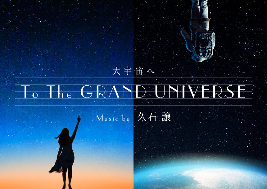 『To the GRAND UNIVERSE 大宇宙へ music by 久石譲』ビジュアル