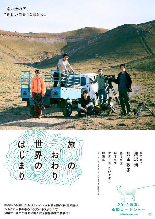 『旅のおわり世界のはじまり』ティザーポスタービジュアル ©2019「旅のおわり世界のはじまり」製作委員会/UZBEKKINO