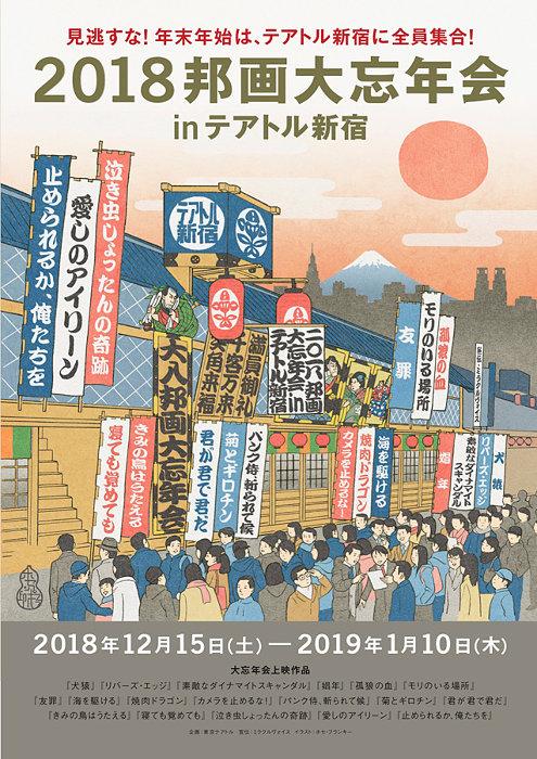 『2018邦画大忘年会inテアトル新宿』ビジュアル