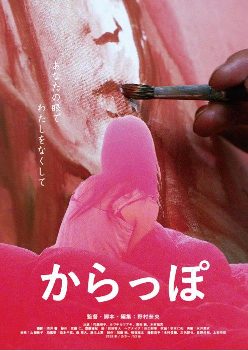 『からっぽ』ポスタービジュアル