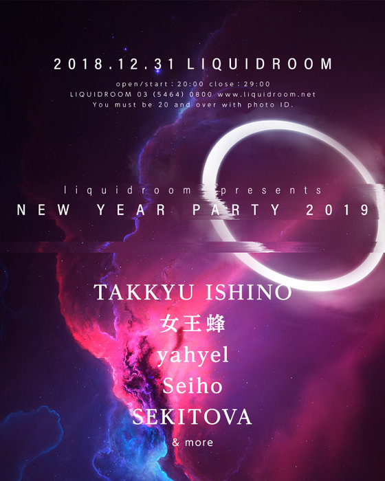 『liquidroom presents NEW YEAR PARTY 2019』ビジュアル