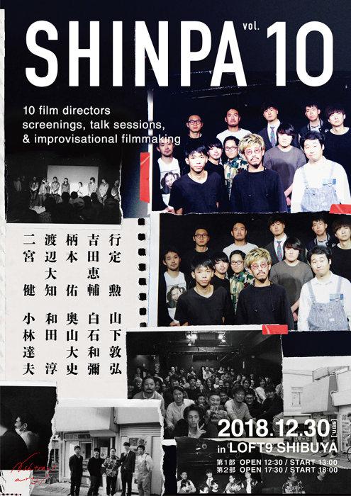 『SHINPA vol.10』ビジュアル 撮影:黒田菜月