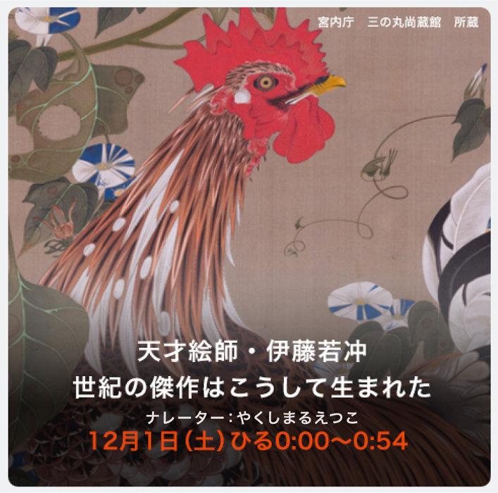 『天才絵師・伊藤若冲 世紀の傑作はこうして生まれた』ビジュアル